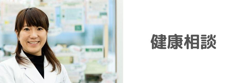 """薬に頼りたくない方をサポートする """"ファーマシー未来堂""""〜漢方・自然食品 ・ハーブ・サプリメント・アロマ・自然由来の 生活用品〜神奈川県西部・足柄上郡大井町・小田原市"""